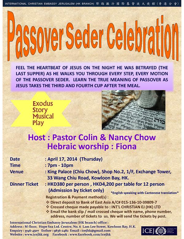 Passover Seder (17 Apr...